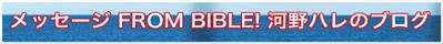 メッセージFROM聖書!河野ハレのブログ